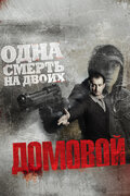 Домовой (Domovoy)
