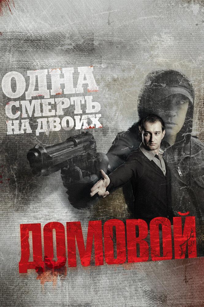 фильм домовой 2008 скачать торрент