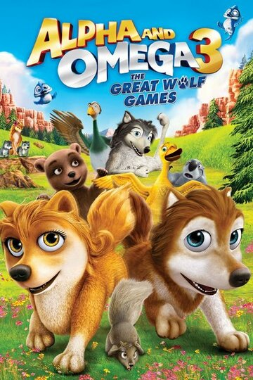����� � ����� 3 (Alpha and Omega 3: The Great Wolf Games)