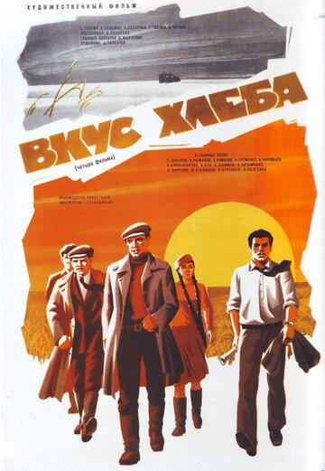 Вкус хлеба (1979)