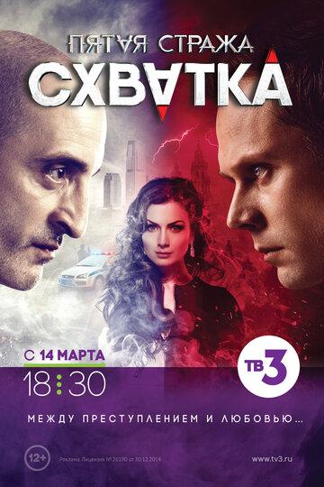 Пятая стража (1-3 сезон) - смотреть онлайн