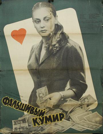 Лжецарь (1955)