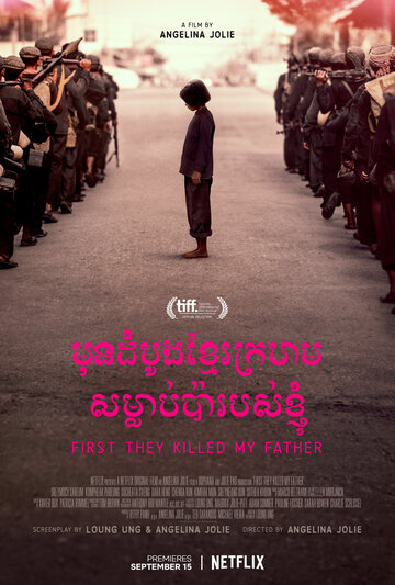 Сначала они убили моего отца / First They Killed My Father: A Daughter of Cambodia Remembers. 2017г.