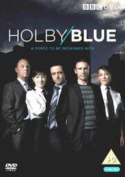 Полиция Холби (2007)