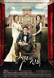 Смотреть Невеста века (2014) в HD качестве 720p