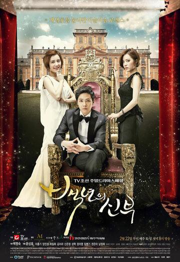 Невеста века 2014
