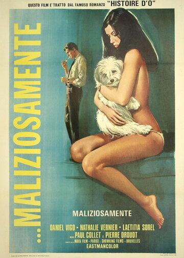 Объятия (1969)