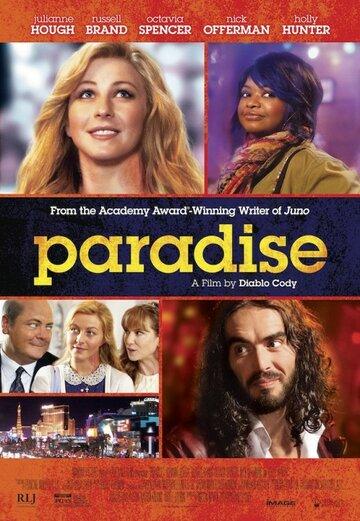Агнец Божий (Paradise)