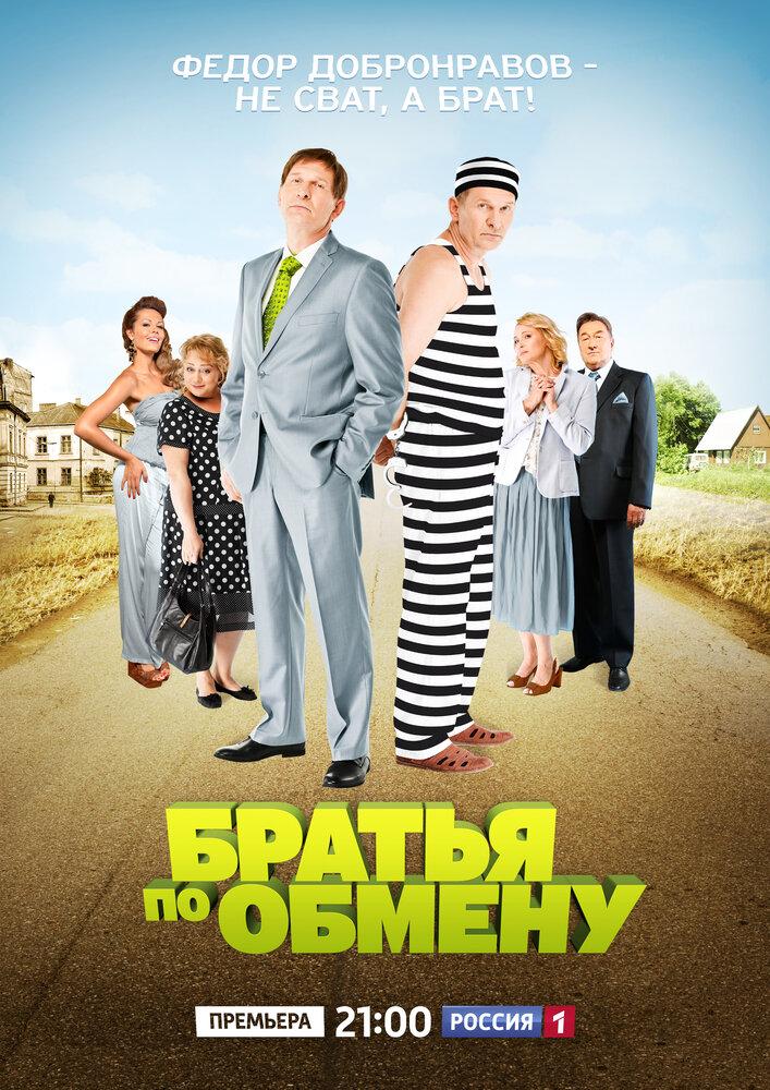 Братья по обмену (2 сезон: 1-12 серия из 12) [2014, комедия, web.