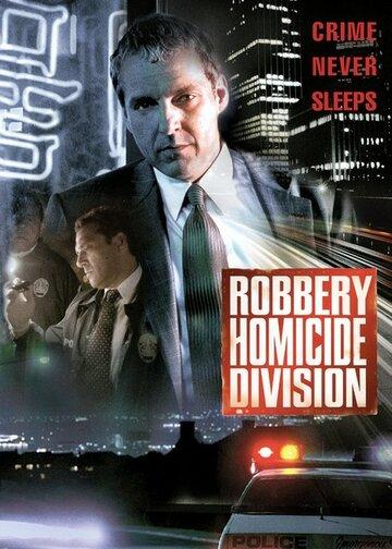 Убойный отдел (2002)