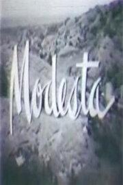 Модеста (1956)