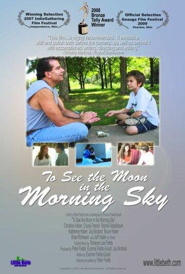 Увидеть Луну в утреннем небе (2007)