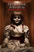 Проклятие Аннабель: Зарождение зла (Annabelle 2)