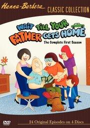Смотреть онлайн Подождите, пока ваш отец не вернется домой