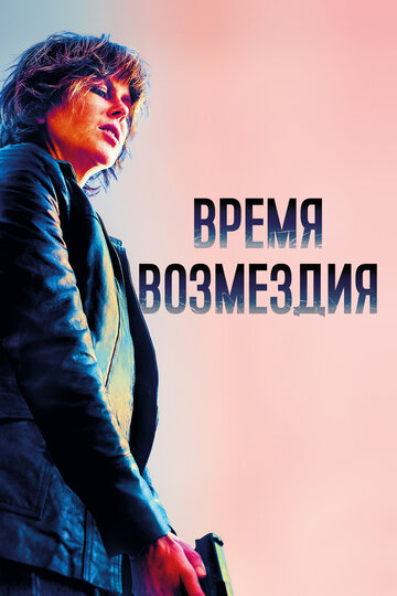 Watch Movie Время возмездия