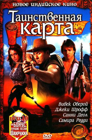 Таинственная карта (2006) — отзывы и рейтинг фильма