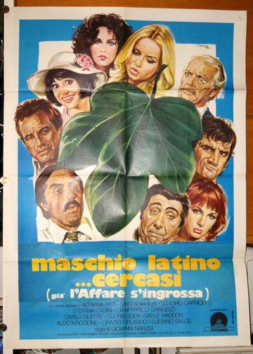Разыскивается латинский мачо (1977)