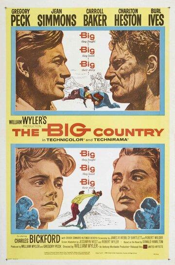 Большая страна (1958) полный фильм онлайн