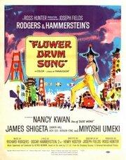 Песня барабана цветов (1961)