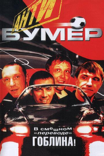 Антибумер (2004)