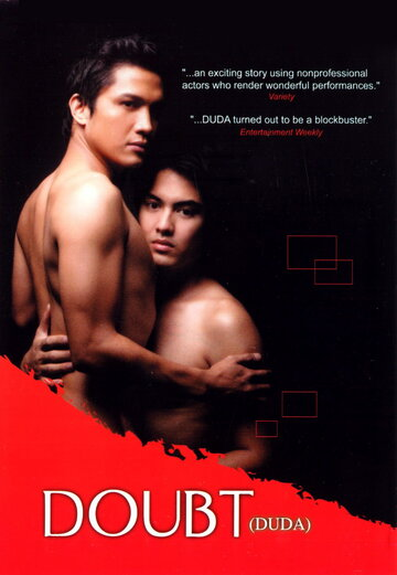 Сомнение (2003)