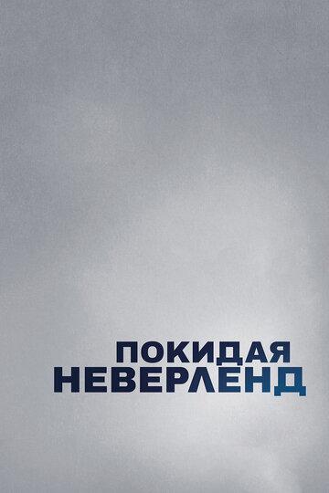 Покидая Неверленд (2019)