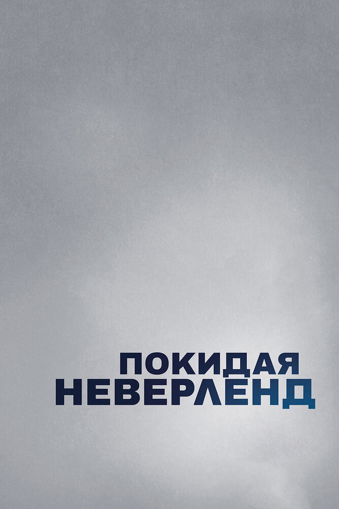 Покидая Неверленд / Leaving Neverland 2019г.