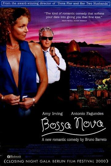 Боссанова (2000)