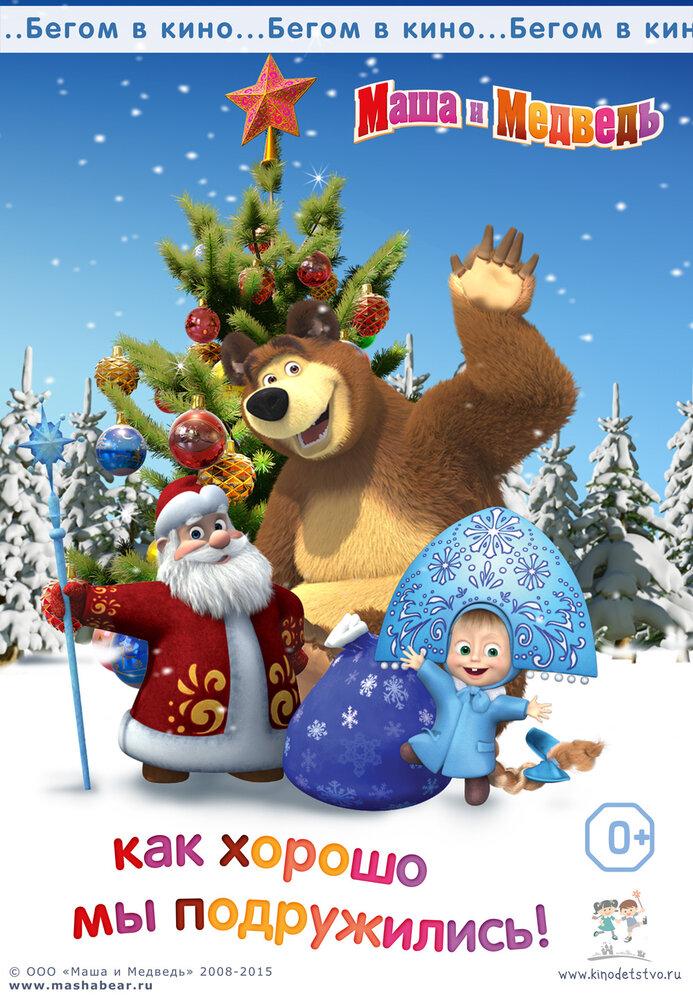 """""""Маша и медведь. Как хорошо мы подружились!"""" 2D (0+) @ КДЦ """"Аврора"""""""