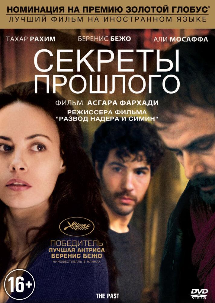 Секреты прошлого (2014)