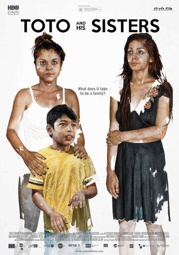 Тото и его сестры (2014) полный фильм