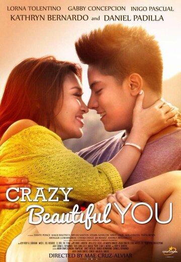 Ты безумно красива (2015)