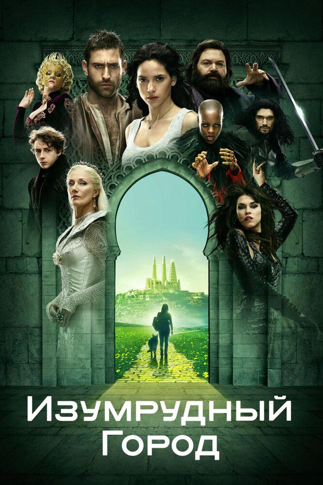 Изумрудный город / Emerald City (2016)