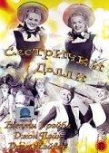 Сестрички Долли (1945)