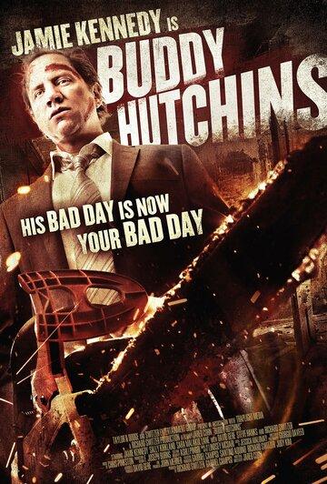 Бадди Хатчинс (Buddy Hutchins)