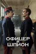 Офицер и шпион (J'accuse)