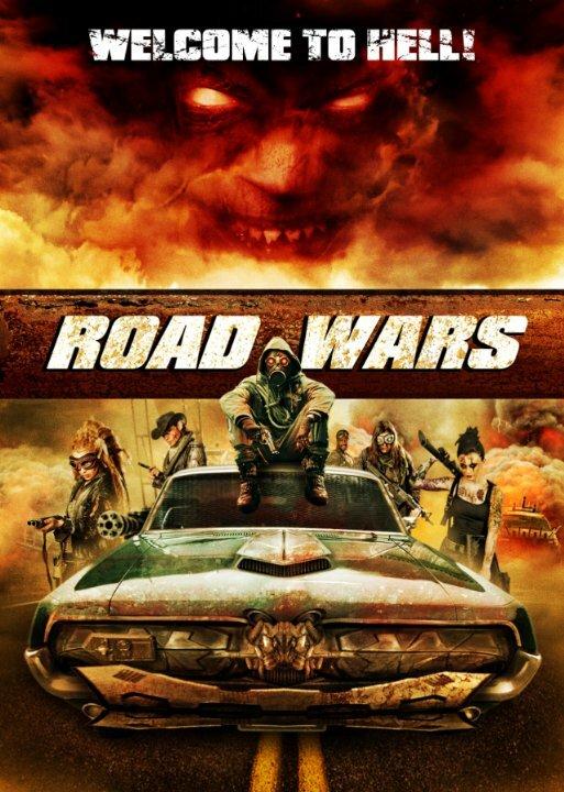 Дорожні війни (2015)