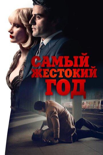 Самый жестокий год (2014) полный фильм онлайн