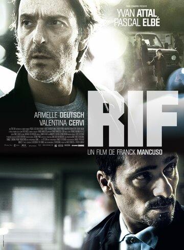 Исследование семейных интересов (R.I.F. (Recherches dans l'Intérêt des Familles))