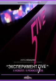 Смотреть онлайн Эксперимент 5ive: Портрет