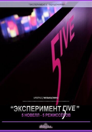 Эксперимент 5ive: Sunrise/Sunset