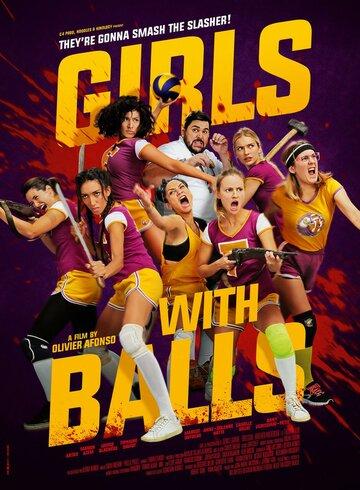 Девушки с мячиками (2018)