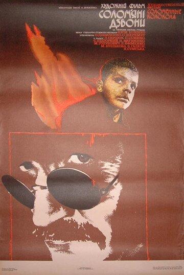 Соломенные колокола (1988)