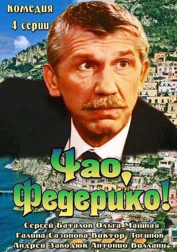���, ��������! (Chao, Federiko!)