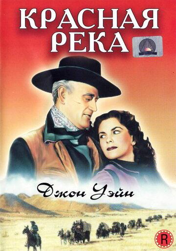 Постер к фильму Красная река (1948)
