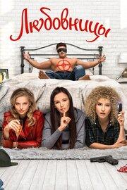 Любовницы (2019) смотреть онлайн фильм в хорошем качестве 1080p