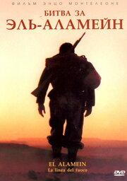 Битва за Эль-Аламейн (2002)