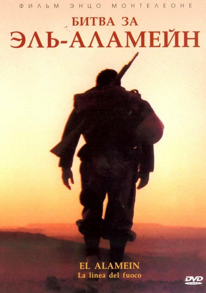 Битва за Эль-Аламейн / El Alamein - La linea del fuoco (2002)