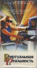 Виртуальная реальность (1995)