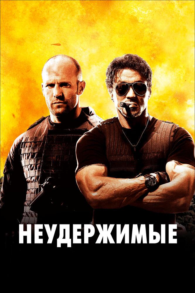 Неудержимые / The Expendables (2010)